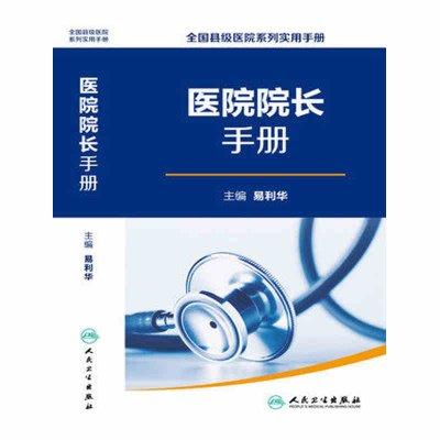 全国县级医院系列实用手册 医院院长手册
