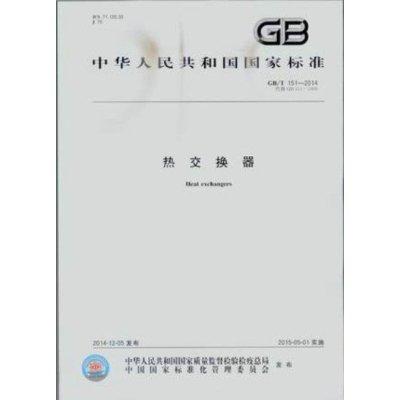 GB/T 151-2014熱交換器 gb151 中國標準出版社