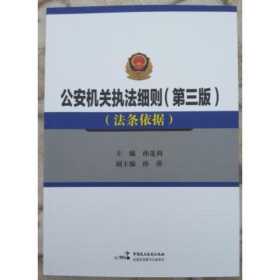 公安機關執法細則(第三版)