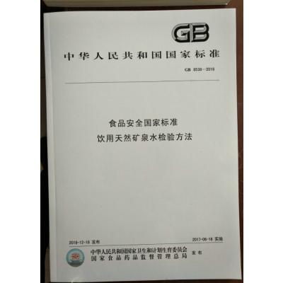 GB 8538-2016 食品安全國家標準 飲用天然礦泉水檢驗方法