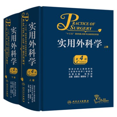 實用外科學(第四版)上下冊 外科學第4版 人民衛生出版社 臨床醫學