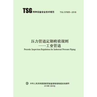 TSG D7005-2018 壓力管道定期檢驗規則-工業管道 tsgd7005