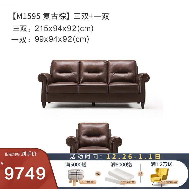 顾家家居 真皮沙发头层牛皮美式大小户型皮沙发客厅组合家具dk.1015
