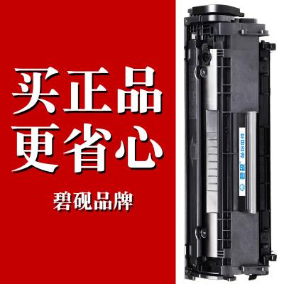 適合HP12A 1020惠普M1319f Q2612A墨盒HP1010硒鼓M1005mfp粉盒laser jet打印機