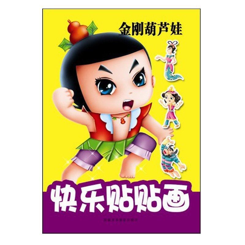 1本 金刚葫芦娃 儿童故事贴贴画 贴纸游戏书 宝宝手工