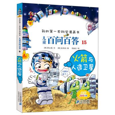 兒童百問百答15 火箭與人造衛星 漫畫 我的第一本科學漫畫科普 兒童百科百問百答 小學生課外書讀物 6-9-12歲十萬個
