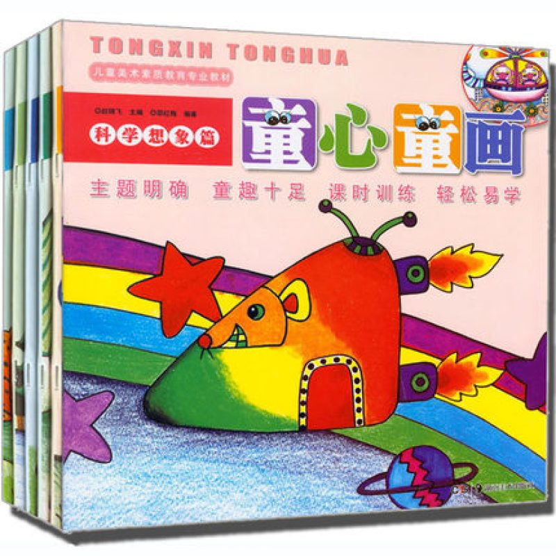 6册童心童画 儿童美术素质教育专业教材 风景植物科学交通人物动物