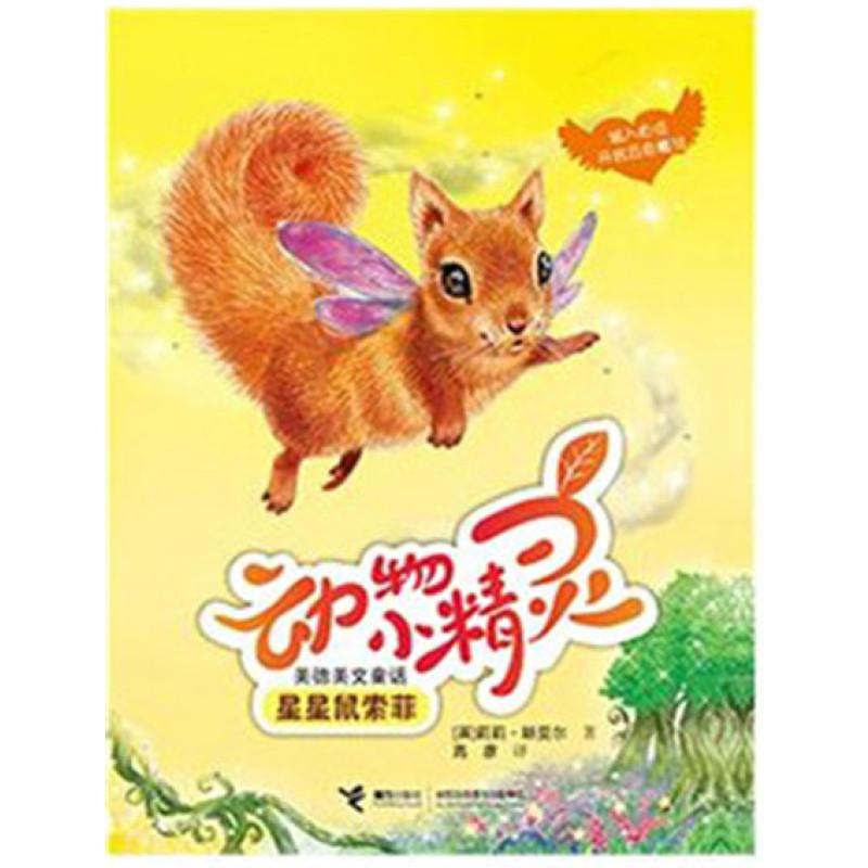 全5册 注音版童话故事书 动物小精灵美德美文童话 花仙兔贝拉 闪闪猫
