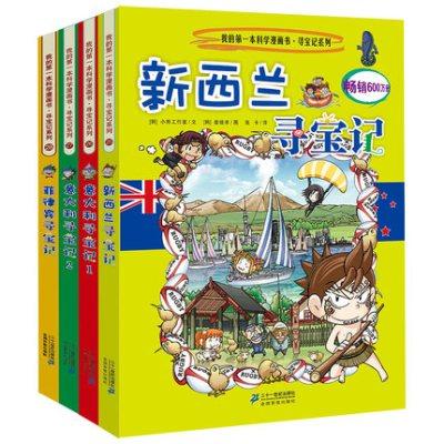 我的第一本科學漫畫書 環球尋寶記系列 第七輯 25-28全4冊 新西蘭 菲律賓 意大利尋寶記 7-14歲小學生課外閱讀