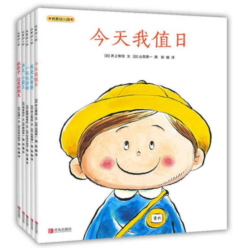 全5册 我爱幼儿园 今天我值日 再见小霸王 我是大哥哥 拉拉手还是好
