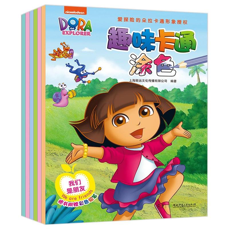 全6册 爱探险的朵拉趣味卡通涂色 简笔画3-6岁儿童图画书 幼儿画画