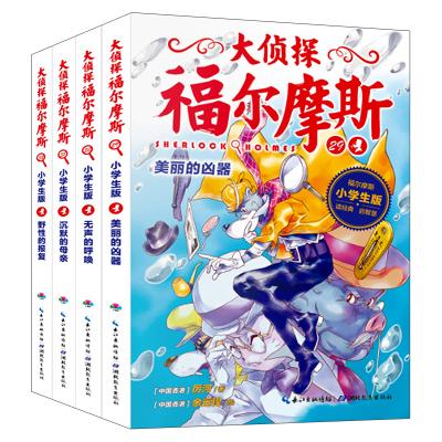 全4册大侦探福尔摩斯 第7辑儿童文学书籍9-12-15岁悬疑推理侦探小说和福尔摩斯探案全集少儿推理故事小学生
