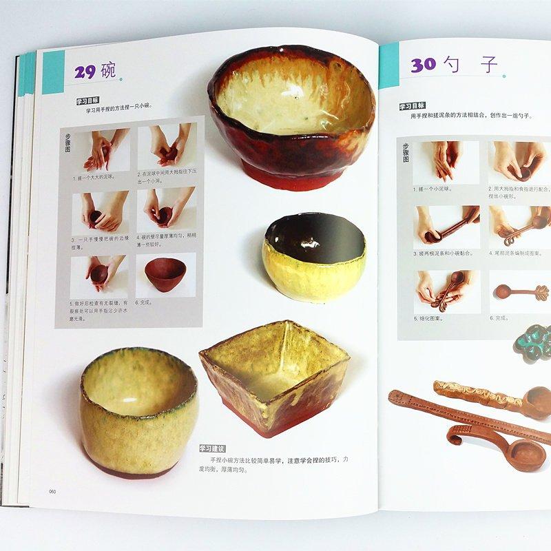 儿童陶瓷艺术手工制作diy图书 泥雕塑陶艺入门教程