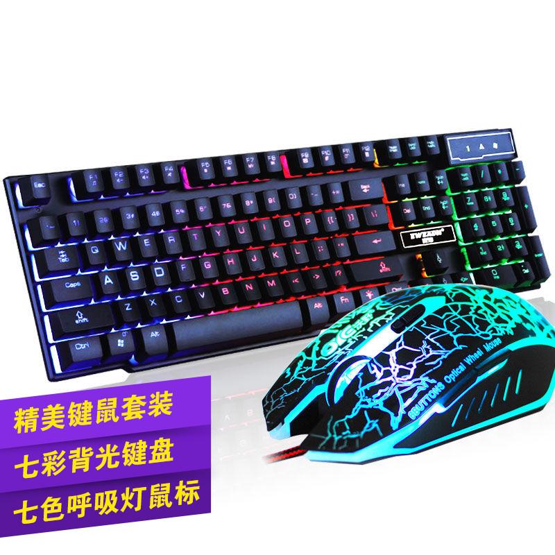 台式电脑笔记本有线键盘 牧马人手感发光鼠标 gx50黑色键盘 七彩鼠标