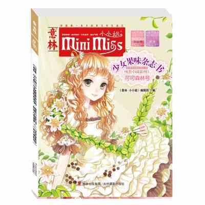 意林小小姐少女果味雜志書純美小說系列5:可可森林號 [9-18歲] 青少年讀物 校園文學