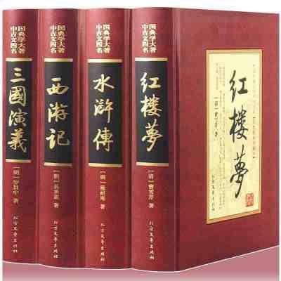 四大名著全套原著 无删减三国演义红楼梦水浒传西游记中国古典文学小说世界畅热销