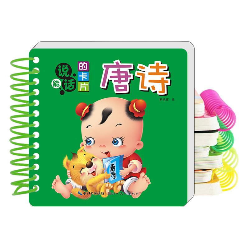 早教启蒙学说话认知识物识字儿童图书0-1-2-3-4岁唐诗儿歌 动物水果
