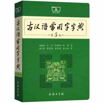古汉语常用字字典 第5版 商务印书馆 语文文言文学习必备工具书辅导书