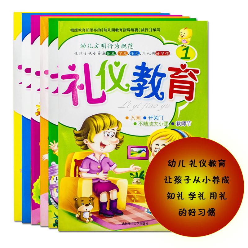 幼儿礼仪教育6册套装 学前幼儿园儿童文明行为规范懂礼貌好习惯教材