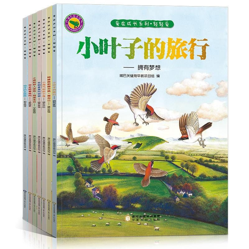 爱在成长系列轻轻爱绘本故事书全7册幼儿园中班绘本故事书3-6岁儿童