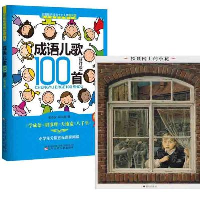 成語兒歌100首(修訂版) +鐵絲網上的小花 2冊 玄老漢 韓興娥 幼兒啟蒙 童書 趣味閱讀