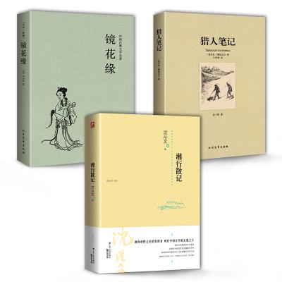 湘行散记 +猎人笔记+镜花缘(套装全3册)高中小学生课外书籍读物