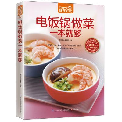 電飯鍋做菜一本就夠-食在好吃系列(43) 正版書籍 江蘇科學技術出版