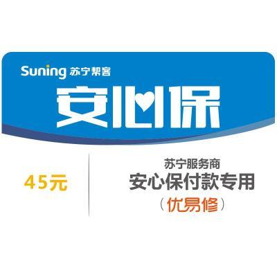 苏宁服务商安心保冰洗10年付款专用45元-优易修