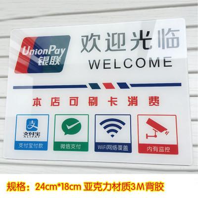 银联标志支付宝微信可刷卡标识牌wifi网络内有监控标识牌玻璃门贴店铺