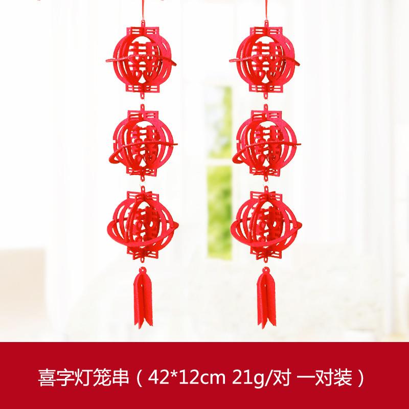 灯笼挂件 婚庆喜字灯笼 无纺布宫灯 中式结婚大红灯笼