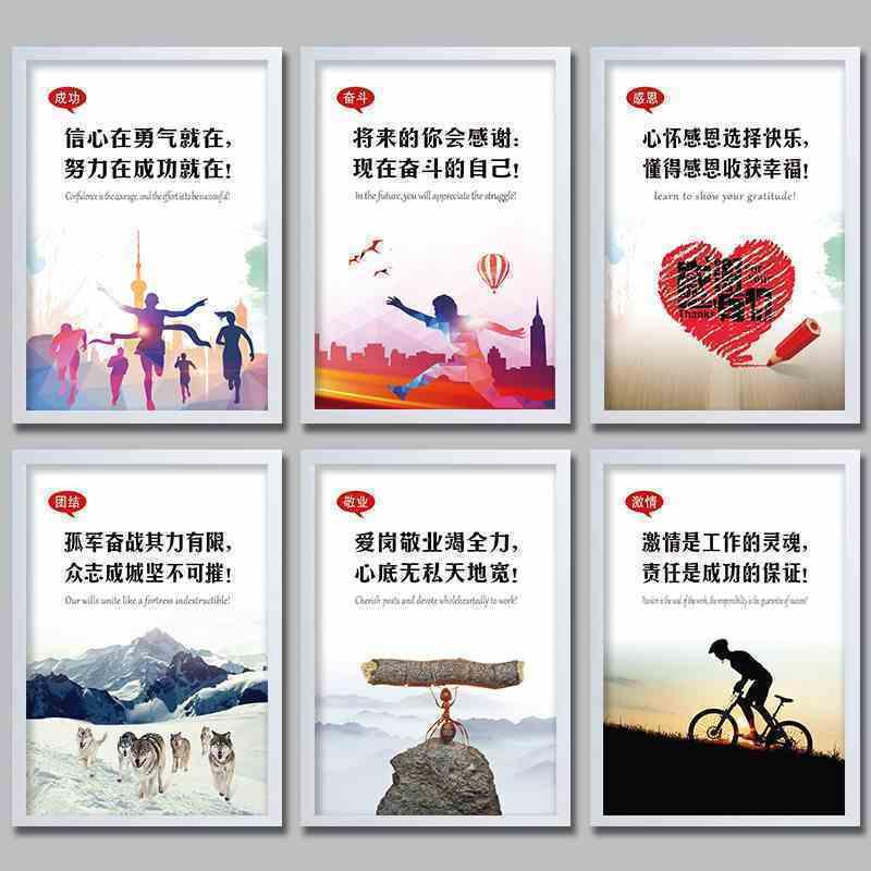 企业文化墙装饰画名人名言励志标语会议室办公室挂画工厂定制