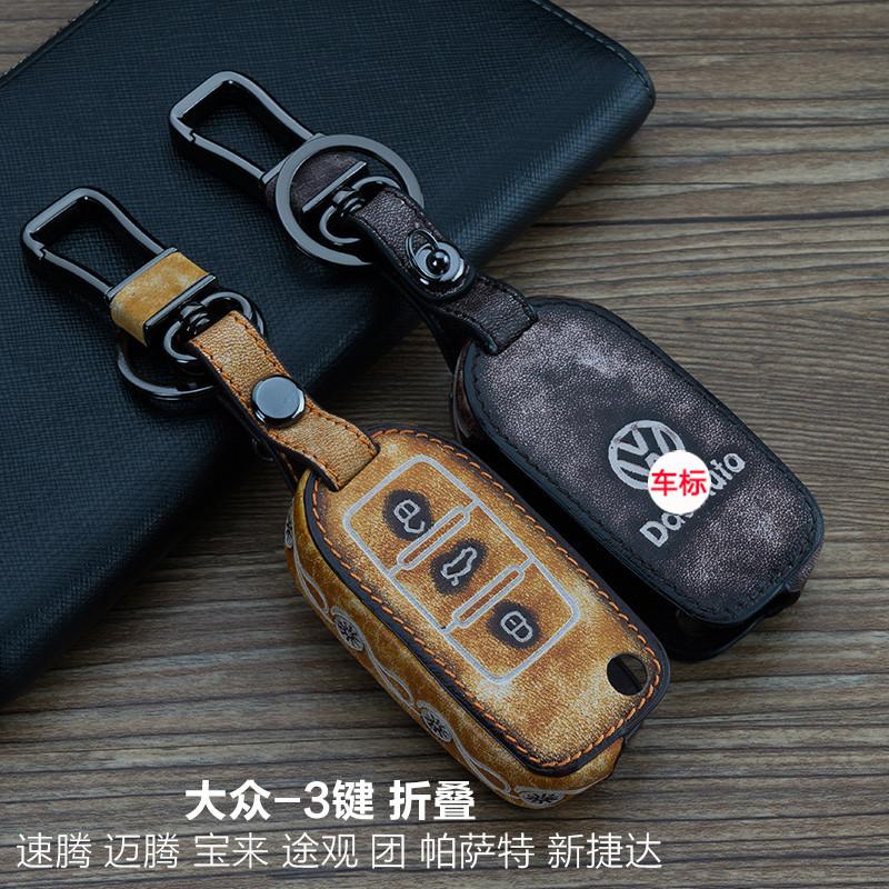 曼迪汽车钥匙包 大众朗逸钥匙包 速腾 cc 途观 迈腾钥匙套 凌渡钥匙扣