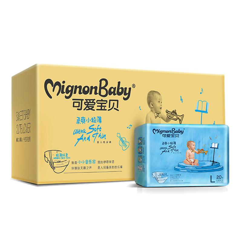 可爱宝贝纸尿裤l码20片*2包 超薄透气男女婴儿尿不湿
