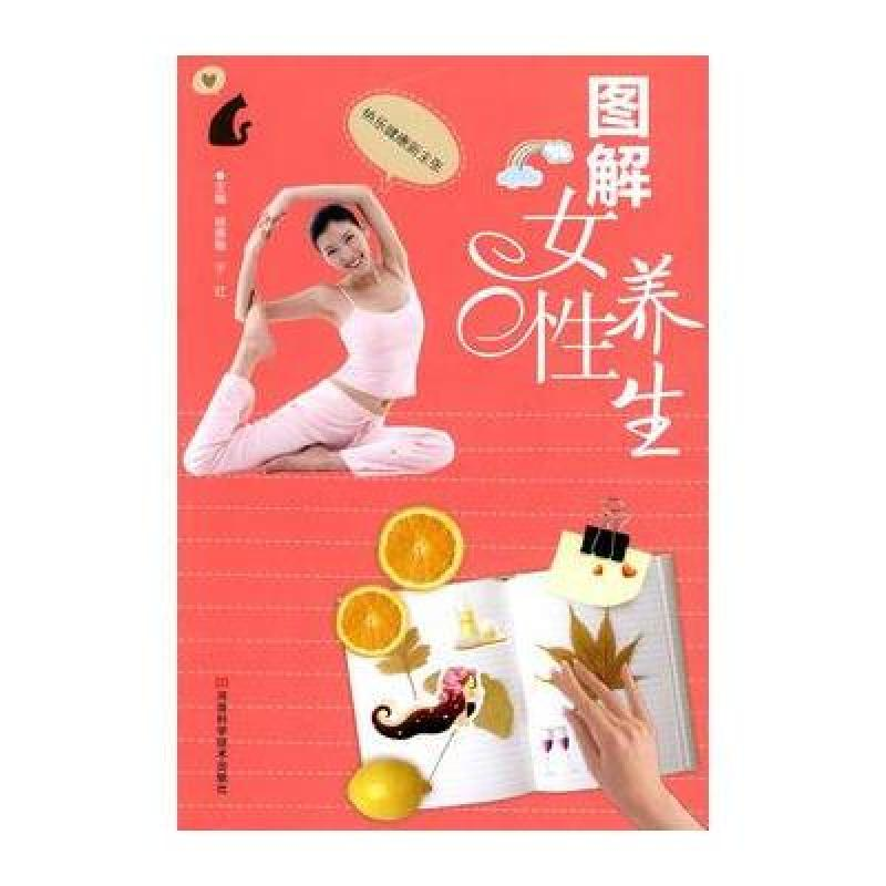 图解女性养生 杨惠敏,于红 河南科学技术出版社 9787534943829
