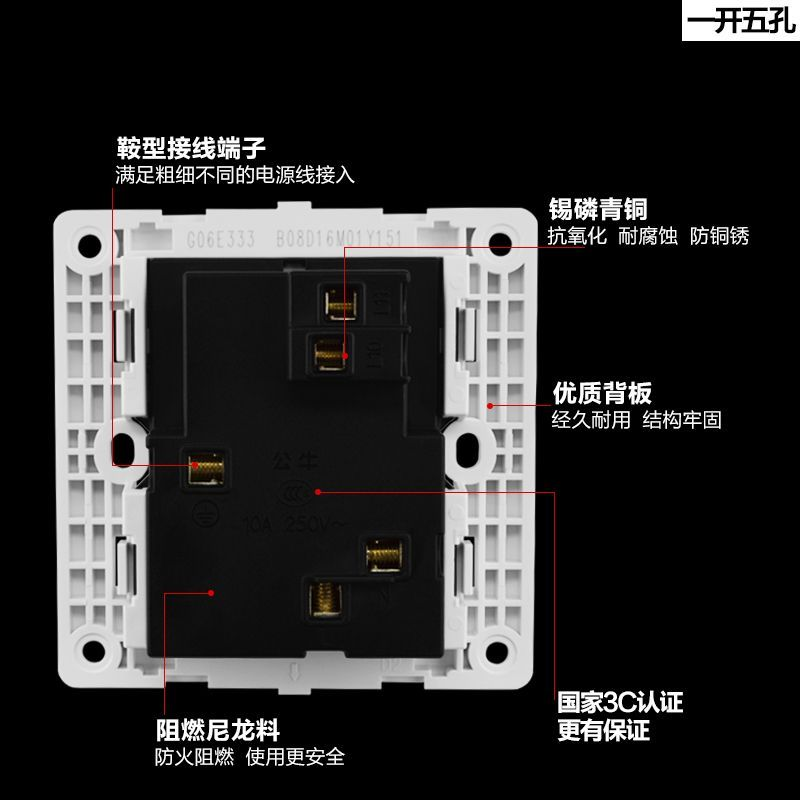 正品公牛墙壁装饰开关插座面板 86型一开五孔单控10a开关带插座面板