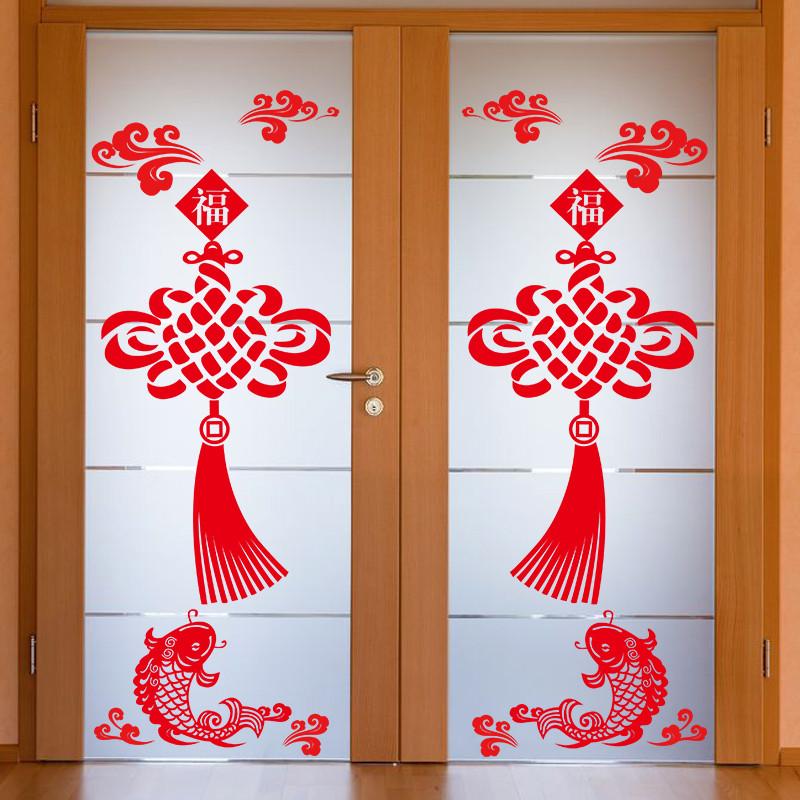 元旦新年装饰品橱窗玻璃门贴纸窗花鱼跃龙门中国结春节福字墙贴画