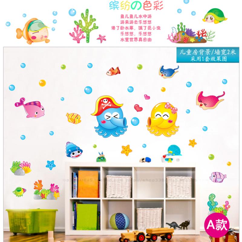 特价新品墙贴儿童房幼儿园可爱海底动物卡通贴纸卧室创意家饰