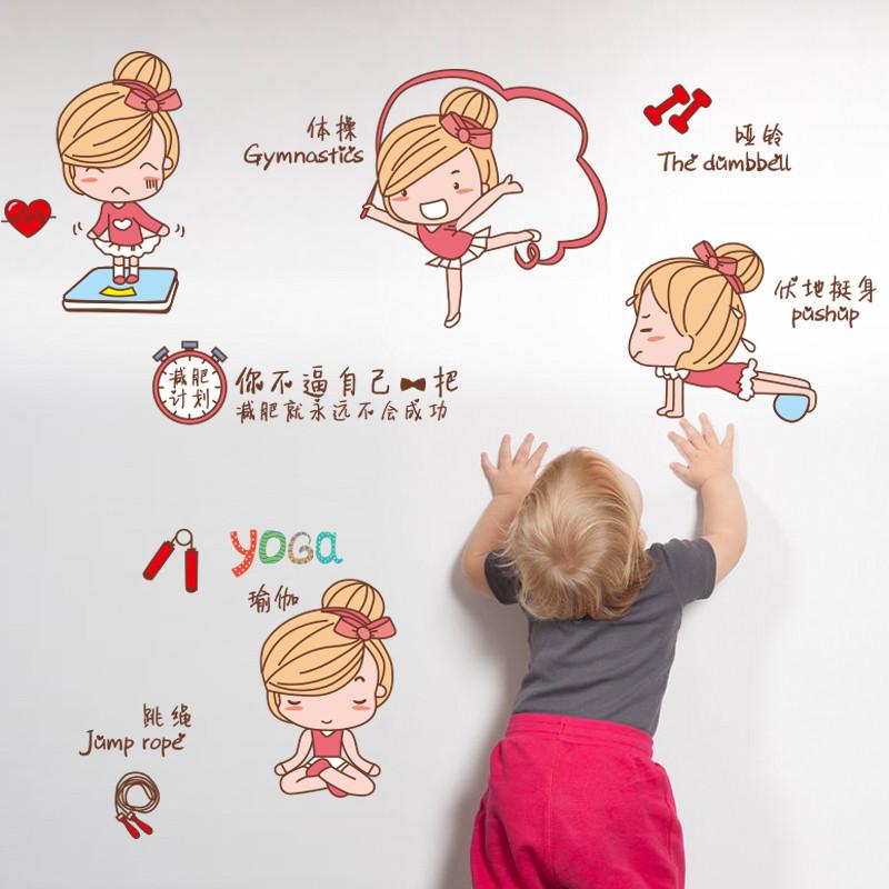 减肥小女孩可爱卡通励志墙贴卧室温馨房间墙上贴纸公主房墙壁贴画