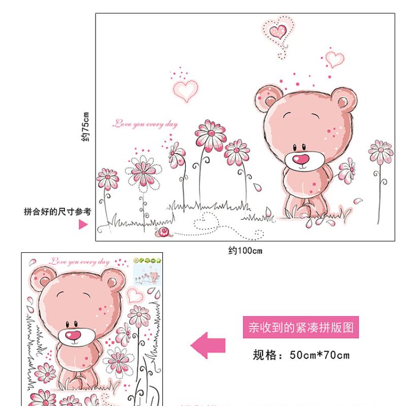 可移除墙贴纸客厅卧室卡通背景墙面贴画儿童房间墙壁装饰可爱小熊