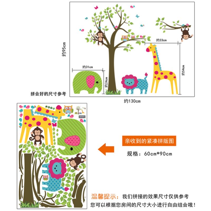 卡通动物大树枝树叶墙贴纸儿童房间墙上装饰品幼儿园背景墙壁贴画
