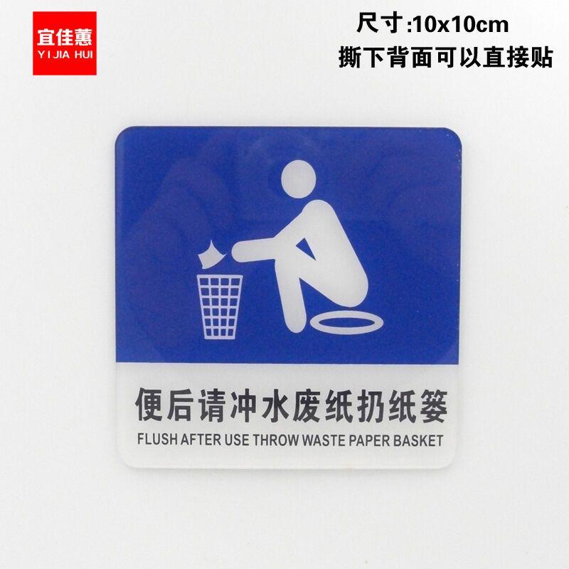宜佳蕙便后请冲水废纸扔纸篓标牌厕所温馨提示牌洗手间标识牌卫生间标