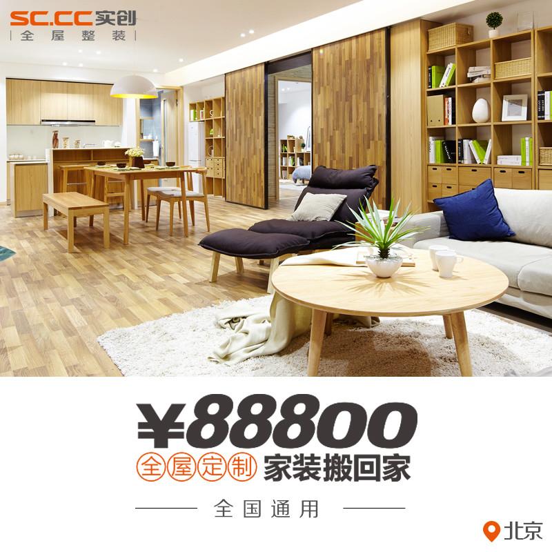 实创北京1000元装修定金全包装修全案装修设计效果图服务客厅三居室