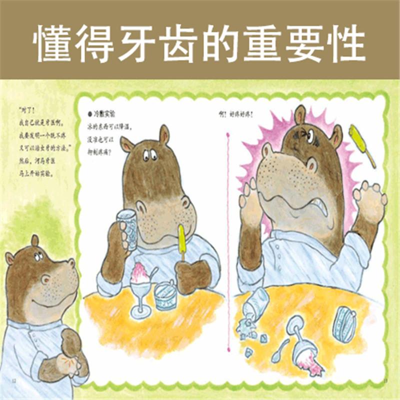 幼儿图画书 克服宝宝对医生的恐惧 日本畅销30多年 教会孩子保护牙齿