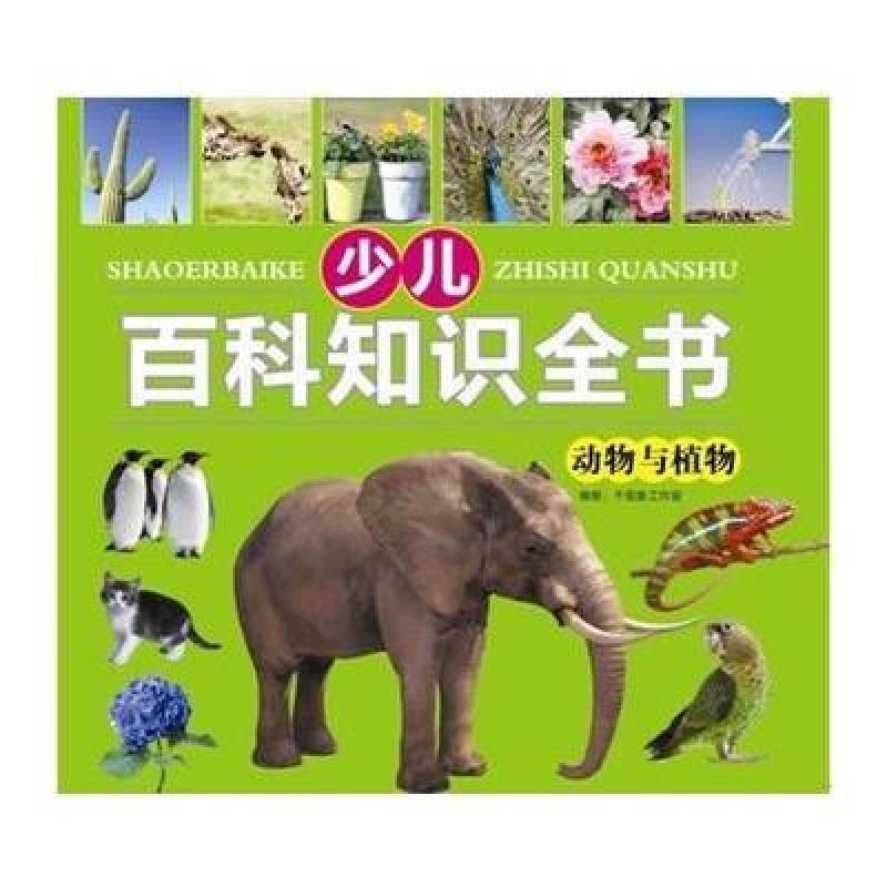 少儿知识百科全书 动物与植物