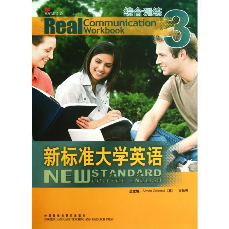 新标准大学英语(综合训练3)图片
