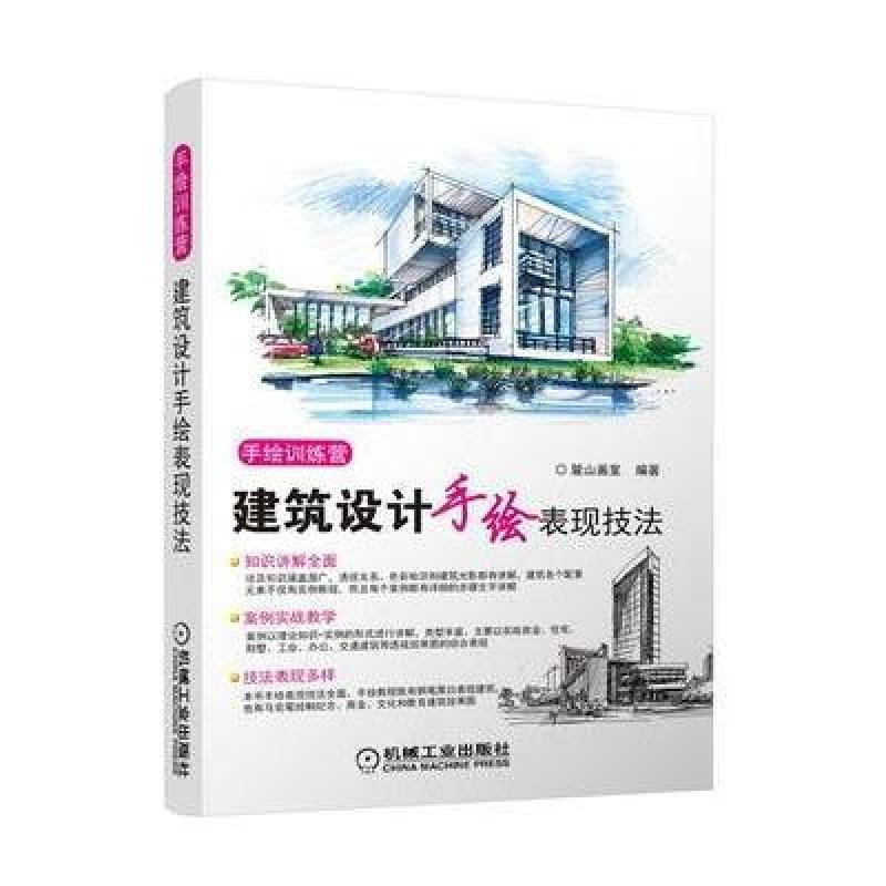 建筑设计手绘表现技法 9787111469995