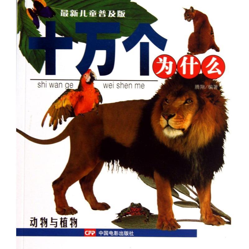 123 十万个为什么(动物与植物儿童普及版) 中国电影社