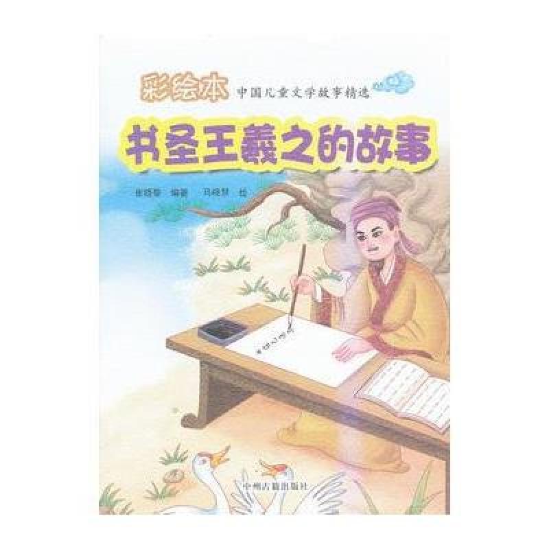 《中国儿童文学故事精选:书圣王羲之的故事(彩