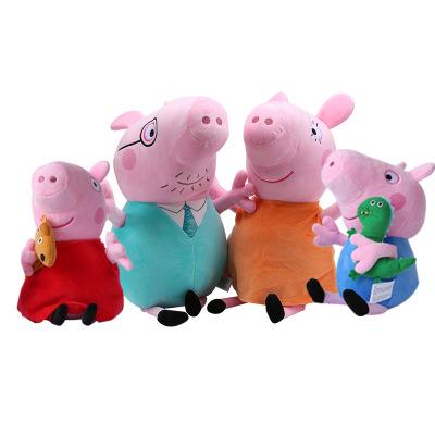 【2月4日发】小猪佩奇Peppa Pig儿童男孩女孩超大号30-46厘米毛绒一家四口佩琪公仔女生抱枕娃娃玩偶生日礼盒