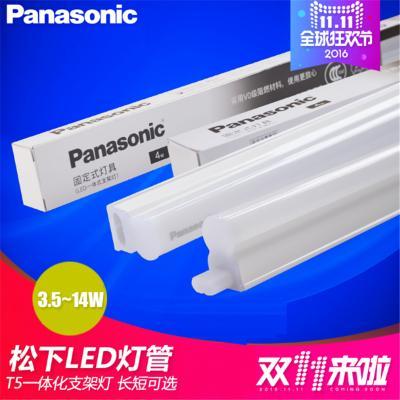 松下灯具led灯管t5灯管4W 一体化LED灯超亮日光灯支架全套光管0.3米